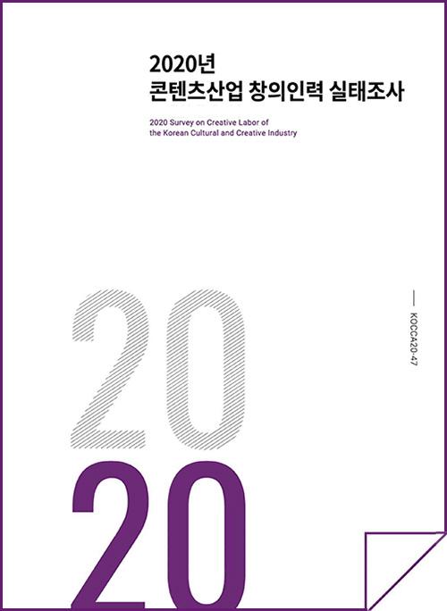 2020년 콘텐츠산업 창의인력 실태조사 | 2020 | KOCCA20-47 | 표지